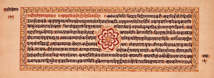 Sanskrit text and red flower in the middle