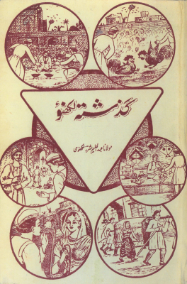 Cover of Guzashtah Lucknow by Abdul Halim Sharar