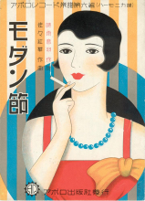 Art Deco Japan Poster - Image courtesy of the Levenson Collection