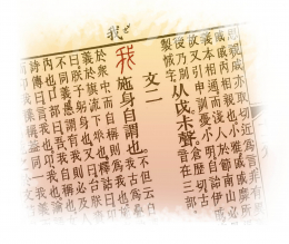 CHIN 496A Chinese text