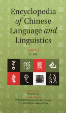 Cover of the Encyclopedia of Chinese Language and Linguistics