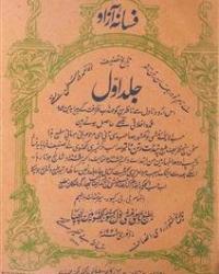 Fasana-e Azad