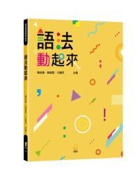 Grammar textbook yellow cover