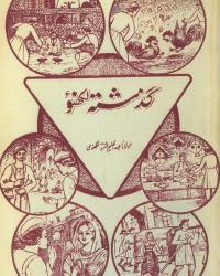 Cover of Guzashtah Lucknow by Abdul Halim Sharar
