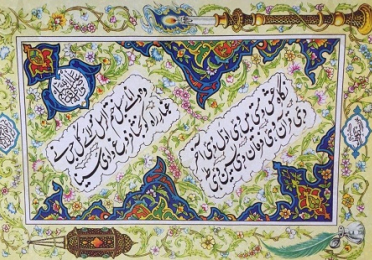 an Urdu poem written on a drawing of green plants and purple flowers