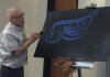 presenter shows Urdu calligraphy